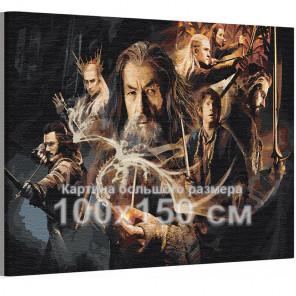 Властелин колец / Фэнтези 100х150 см Раскраска картина по номерам на холсте AAAA-RS043-100x150