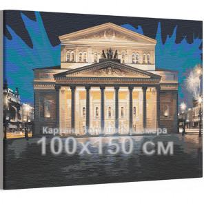 Большой театр / Архитектура Москва 100х150 см Раскраска картина по номерам на холсте с неоновой краской AAAA-RS321-100x150