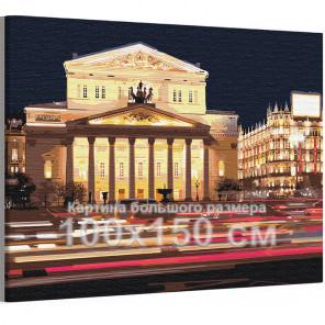 Большой театр, Театральная площадь / Архитектура Москва 100х150 см Раскраска картина по номерам на холсте с неоновой краской AA