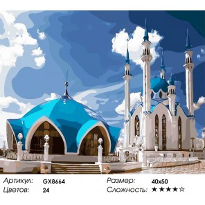 Количество цветов и сложность Мечеть Кул Шариф. Казань Раскраска картина по номерам акриловыми красками на холсте