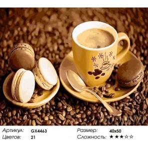 Кофе и макаруны Раскраска картина по номерам акриловыми красками на холсте