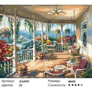 Количество цветов и сложность Летняя терраса Раскраска картина по номерам акриловыми красками на холсте