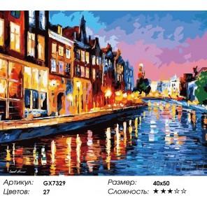 Количество цветов и сложность Каналы Амстердама Раскраска картина по номерам акриловыми красками на холсте