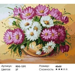 Букет хризантем Раскраска картина по номерам акриловыми красками на холсте