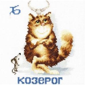 Знак зодиака Козерог Набор для вышивания Золотое Руно