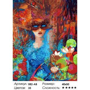 Сложность и количество цветов Осенние мотивы Раскраска картина по номерам акриловыми красками на холсте Белоснежка