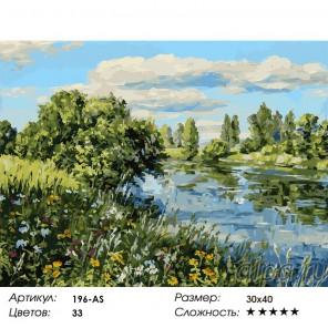 Сложность и количество цветов Летний день у реки Раскраска картина по номерам акриловыми красками на холсте Белоснежка