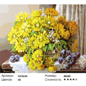 Золотые хризантемы Раскраска картина по номерам акриловыми красками на холсте