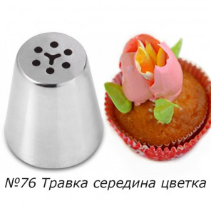 Травка середина цветка №76 Насадка кондитерская Tulip Nozzles