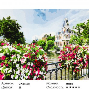 Количество цветов и сложность Амстердам летом Раскраска картина по номерам акриловыми красками на холсте