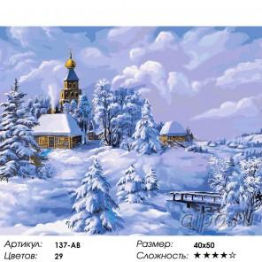 Зима в деревне Раскраска ( картина ) по номерам акриловыми красками на холсте Белоснежка