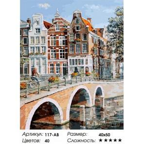 Императорский канал в Амстердаме Раскраска ( картина ) по номерам акриловыми красками на холсте Белоснежка