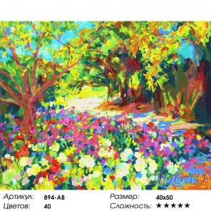 Розы. Южная терраса дворца Раскраска ( картина ) по номерам акриловыми красками на холсте Белоснежка