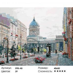 Малая Конюшенная улица Раскраска ( картина ) по номерам акриловыми красками на холсте Белоснежка