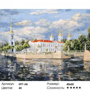 Вид на Никольский собор Раскраска ( картина ) по номерам акриловыми красками на холсте Белоснежка