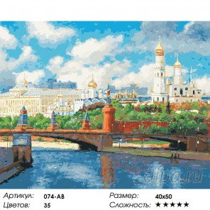 Московский Кремль Раскраска ( картина ) по номерам акриловыми красками на холсте Белоснежка