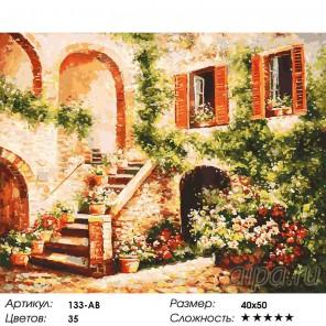 Цветущий дворик Раскраска ( картина ) по номерам акриловыми красками на холсте Белоснежка