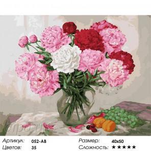 Пионы Раскраска ( картина ) по номерам акриловыми красками на холсте Белоснежка