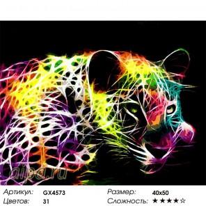 Неоновая пантера Раскраска картина по номерам акриловыми красками на холсте