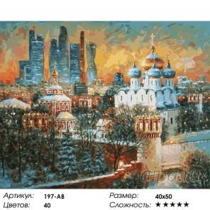 В тиши уходящего дня (художник Игорь Разживин) Раскраска картина по номерам акриловыми красками на холсте Белоснежка