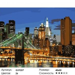 Количество цветов и сложность Бруклинский мост Раскраска картина по номерам акриловыми красками на холсте