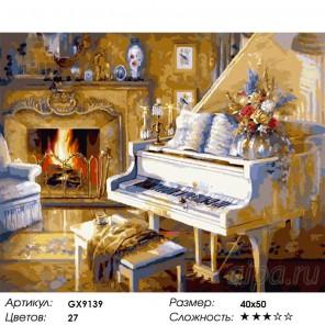 Количество цветов и сложность Белый рояль Раскраска картина по номерам акриловыми красками на холсте