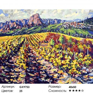 Виноградники Раскраска картина по номерам акриловыми красками на холсте