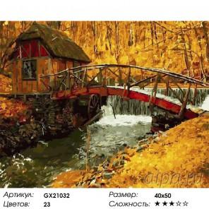 Количество цветов и сложность Мостик и водяная мельница Раскраска картина по номерам акриловыми красками на холсте