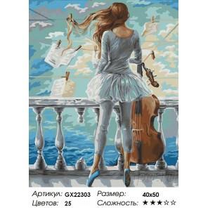 Количество цветов и сложность Море и виолончель Раскраска картина по номерам акриловыми красками на холсте