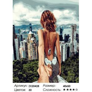Следуй за мной. Гонконг Раскраска картина по номерам акриловыми красками на холсте