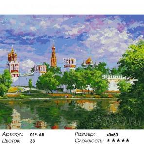 Новодевичий монастырь Раскраска ( картина ) по номерам акриловыми красками на холсте Белоснежка