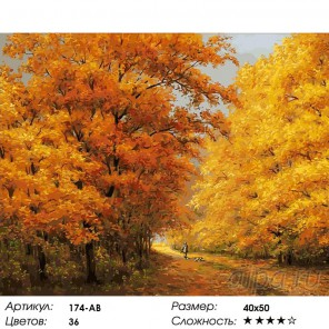 174-AB Осенний день Раскраска картина по номерам акриловыми красками на холсте Белоснежка