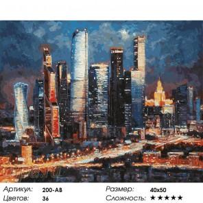Вечерние огни Москва Сити (художник Игорь Разживин) Раскраска картина по номерам на холсте Белоснежка