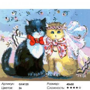 Количество цветов и сложность Свадьба кошек Раскраска картина по номерам на холсте