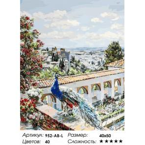Сады Гранады с павлином Раскраска картина по номерам на холсте Белоснежка