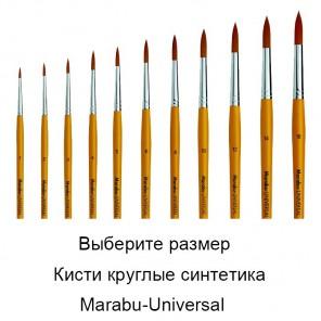 Universal круглые Кисти Marabu ( Марабу )