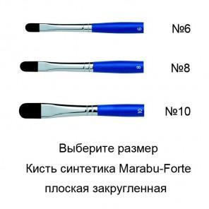 Forte закругленные плоские Кисти Marabu ( Марабу )