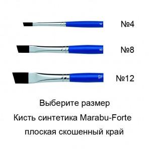 Forte скошенные плоские Кисти Marabu ( Марабу )