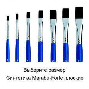 Forte плоские Кисти Marabu ( Марабу )