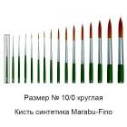 № 10/0 Fino круглая Кисть Marabu ( Марабу )