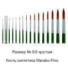 № 5/0 Fino круглая Кисть Marabu ( Марабу )