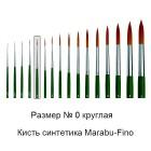 № 0 Fino круглая Кисть Marabu ( Марабу )