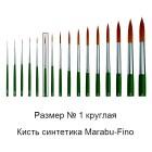 № 1 Fino круглая Кисть Marabu ( Марабу )