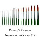 № 2 Fino круглая Кисть Marabu ( Марабу )