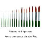 № 8 Fino круглая Кисть Marabu ( Марабу )