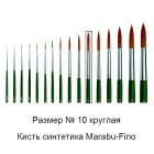 № 10 Fino круглая Кисть Marabu ( Марабу )