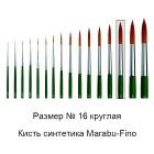№ 16 Fino круглая Кисть Marabu ( Марабу )