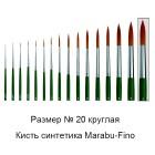 № 20 Fino круглая Кисть Marabu ( Марабу )