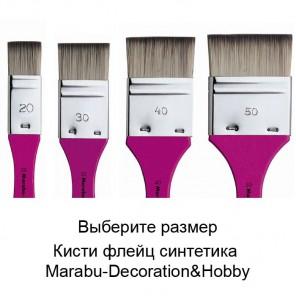 Decoration&Hobby флейц Кисти Marabu ( Марабу )