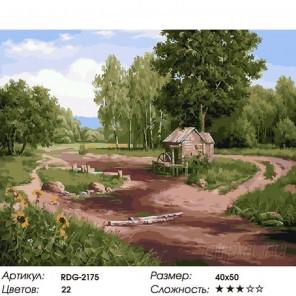 Количество цветов и сложность Дальняя мельница Раскраска картина по номерам на холсте